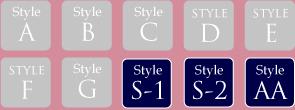スタイルS-1,S-2,AA