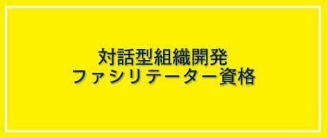 対話型組織開発ファシリテーター資格