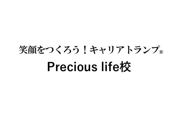 笑顔をつくろう!Precuous life校