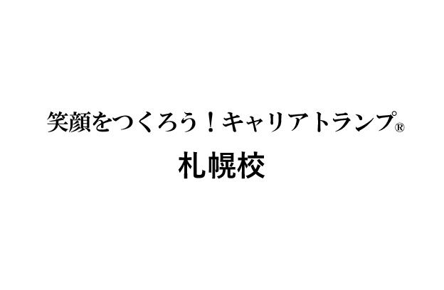 笑顔をつくろう!札幌校