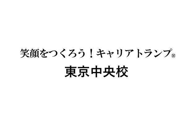 笑顔をつくろう!東京中央校