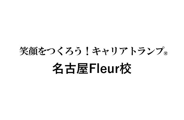 笑顔をつくろう!名古屋Fleur校