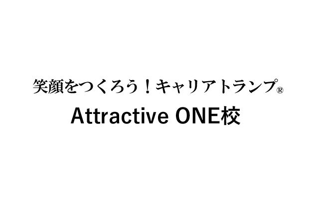 笑顔をつくろう!Attractive ONE校